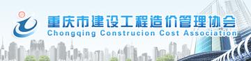 重庆市建设工程造价管理协会